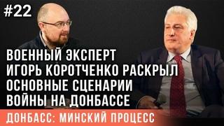 Военный эксперт Игорь Коротченко раскрыл основные сценарии войны на Донбассе - YouTube
