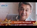 «Звездный завтрак» со спортивным журналистом Григорий Твалтвадзе