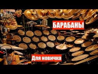Ударная установка (барабаны) (устройство, основные принципы, термины и много деталей)