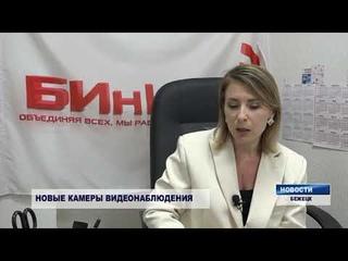 Новые камеры видеонаблюдения в Бежецке установит БИнКом