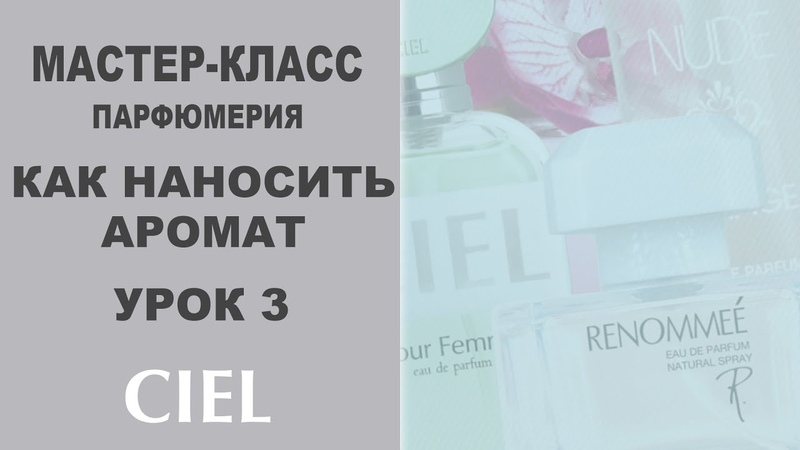 Как наносить аромат Парфюмерия Базовый курс Урок 3 CIEL