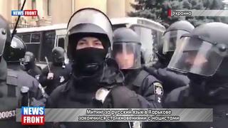 В Харькове нацисты напали на митингующих, выступающих в защиту русского языка