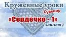 Сувенир Сердечко 1 заплёт кружевныеуроки кружево кружевосувенир ElenaTiunova