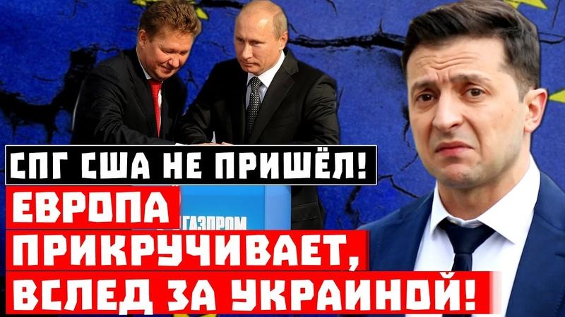 Кранты Путин победил США Европа прикручивает вслед за Украиной
