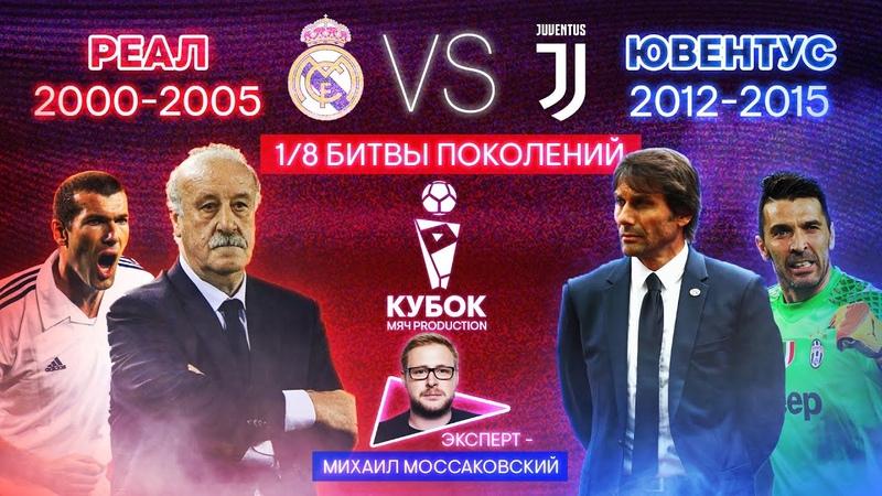 БИТВА ПОКОЛЕНИЙ №19   Реал (2000-2005) VS Ювентус (2012-2015)