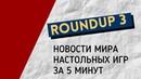 Roundup 3. Новости мира настольных игр, заинтересовавшие меня за последнее время.