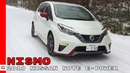 2018 Nissan Note e-Power Nismo Winter Snow Driving