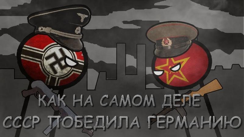 КАК НА САМОМ ДЕЛЕ СССР ПОБЕДИЛА ГЕРМАНИЮ Х П З Я г Бердянск Лига Смеха 2020
