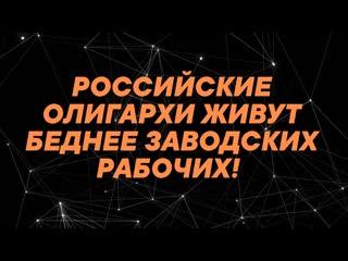 Российские олигархи живут беднее заводских рабочих
