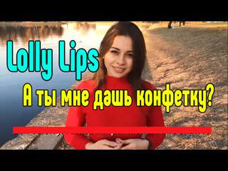 Lolly lips русское порно измена сексом [трах, all sex, porn, big tits, milf, инцест, порно blowjob brazzers секс анальное]