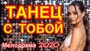 Красивый фильм про настоящие чувства девушки - ТАНЕЦ С ТОБОЙ / Русские мелодрамы 2020 новинки