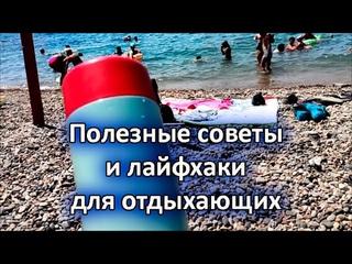 Влог из Архипо-Осиповки / Мойки самообслуживания / ГИБДД по пути на пляж / Как не сгореть на пляже