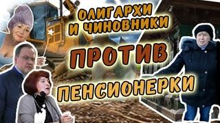 Чиновники и олигархи против Иркутской пенсионерки. Денис Букалов