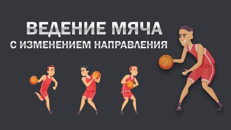 Ведение мяча с изменением направления Баскетбол