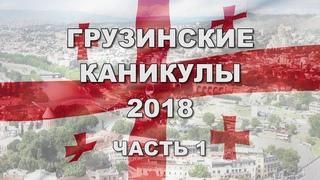 Грузинские каникулы. Часть 1. Грузия 2018. Тбилиси