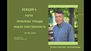 Константин Скловский - 6 Лекция