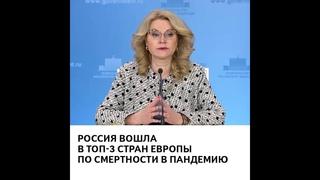 «Справляемся лучше, чем Европа». Россия вошла в топ-3 стран по смертности в пандемию