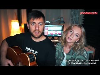 Reflex - Non Stop (cover by NAMI ft. GROZNYI),красивая милая девушка классно спела кавер,красивый голос,поёмВсети, талант