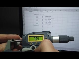 Передача данных измерений из микрометра в компьютер