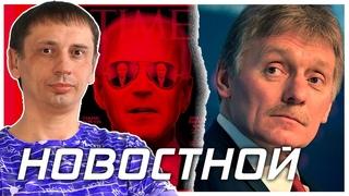 ⚡ Вакцинация, Путин у NBC, Байден, Роскомнадзор и VPN, Соболь и дурка, ракеты Китая | Новостной #1