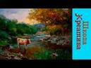 МАСЛО - У реки, Екатерина Седова запись с образцом картин