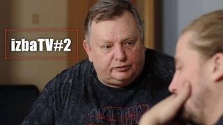 izbaTV#2 Вопросы от Андрея Довгопола - десять лет спустя