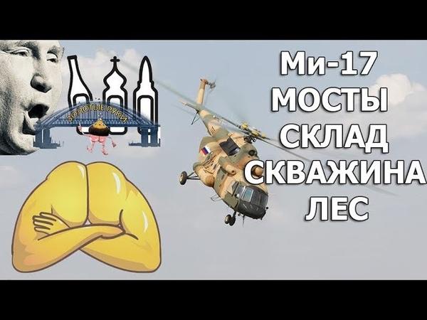 КРЖ Разбился Ми-17. Упали два моста. Сгорел склад и скважина с лесом. Мостопад.