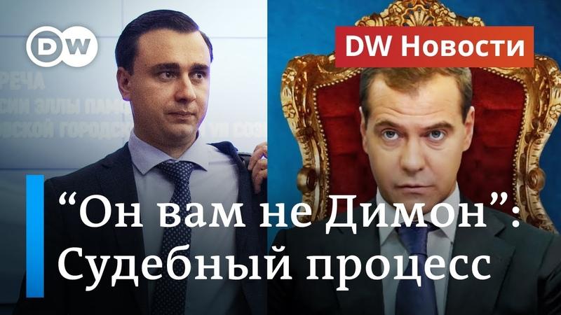Он вам не Димон скандальный фильм и вердикт суда главе ФБК Навального DW Новости 28 07 20