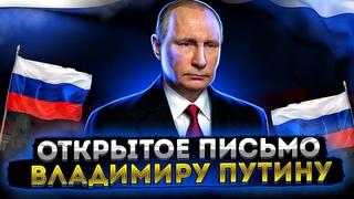 Открытое письмо Владимиру Путину | Одна из главных проблем России |