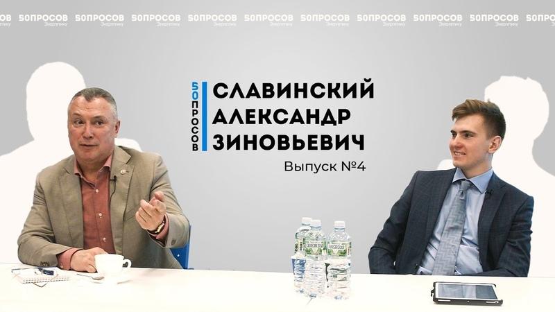 50 вопросов энергетику Славинский Александр Зиновьевич