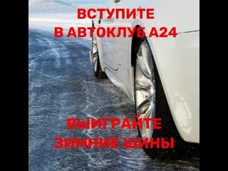 Розыгрыш Автоклуба А24 ко Дню автомобилиста-2020