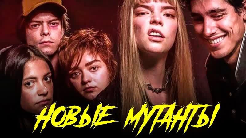 Новые мутанты (2020) новинки, фэнтези, фантастика, боевик, marvel, семейный, смотреть онлайн в хорошем качестве HD, 4K Full hd
