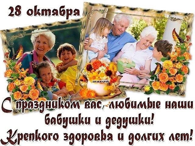 Сегодня в нашей стране отмечают День бабушек и дедушек — праздник, который пока ещё только входит в наш календарь