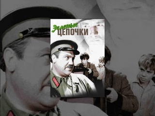 Зеленые цепочки (советский фильм военный 1970 год)