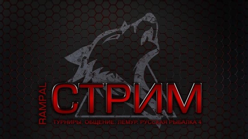 Русская Рыбалка 4 ► Russian Fishing 4 ► Карп для Командного