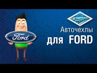 Чехлы для салона автомобиля FORD. Авточехлы АВТОПИЛОТ для автомобиля ФОРД