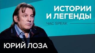 Юрий Лоза: «Чем отличается вера в Сталина от веры в Христа?» // Час Speak