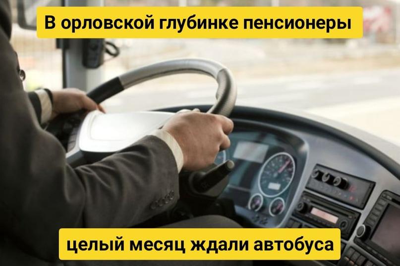 В орловской глубинке пенсионеры целый месяц ждали автобуса
