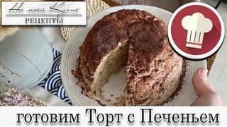Торт из печенья РЫБКИ, без выпечки рецепт, ленивый ДЕСЕРТ к чаю, торт из крекера рыбки со сметаной