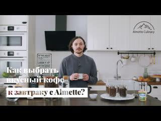 Как выбрать вкусный кофе? Ответили на популярные вопросы
