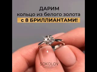 КОНКУРС 30 декабря – 18 января «Дарим кольцо с 8 БРИЛЛИАНТАМИ!»