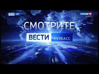 Обновленная заставка времени выпусков новостей (Россия 1 (Кузбасс), )