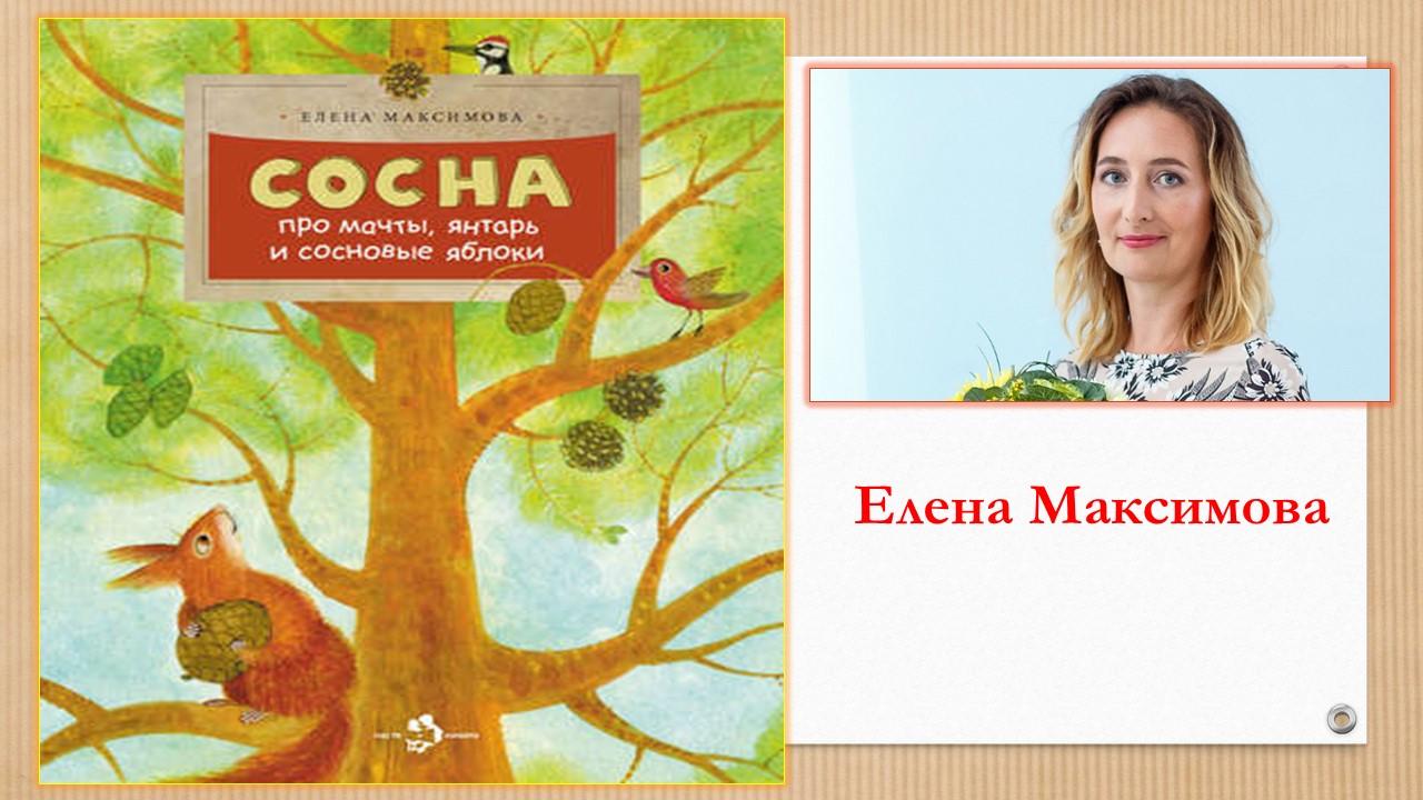 Афиша Нижний Новгород «Сосна. Про мачты, янтарь и сосновые яблоки»