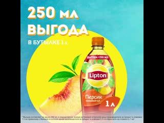 Lipton +250мл