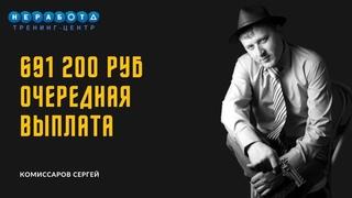 691 200 руб Очередная выплата в тренинг центре Не работа