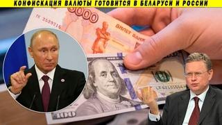 Путин и Набиуллина готовят девальвацию и обвал рубля! Делягин о Лукашенко, кризисе и валюте