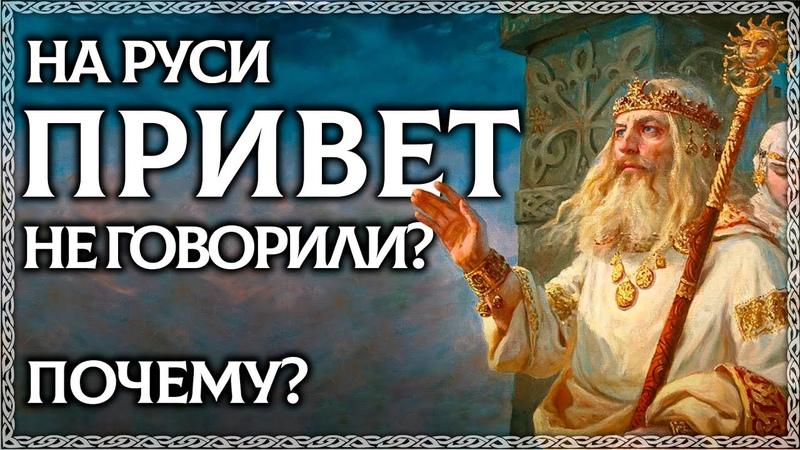 ПРИВЕТ плохое слово На Руси привет не говорили Разница между привет и здравствуй ОСОЗНАНКА