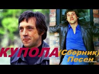 Владимир Высоцкий -Купола (Сборник Песен).