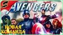 Marvel's AVENGERS [beta] ➤ ДИКИЙ САНТ НОВЫЙ ГЕРОЙ МСТИТЕЛЕЙ ✪ [2K]