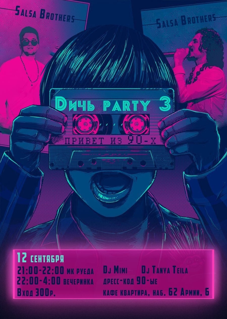 Афиша Волгоград Dичь Party 3 by SalsaBrothers